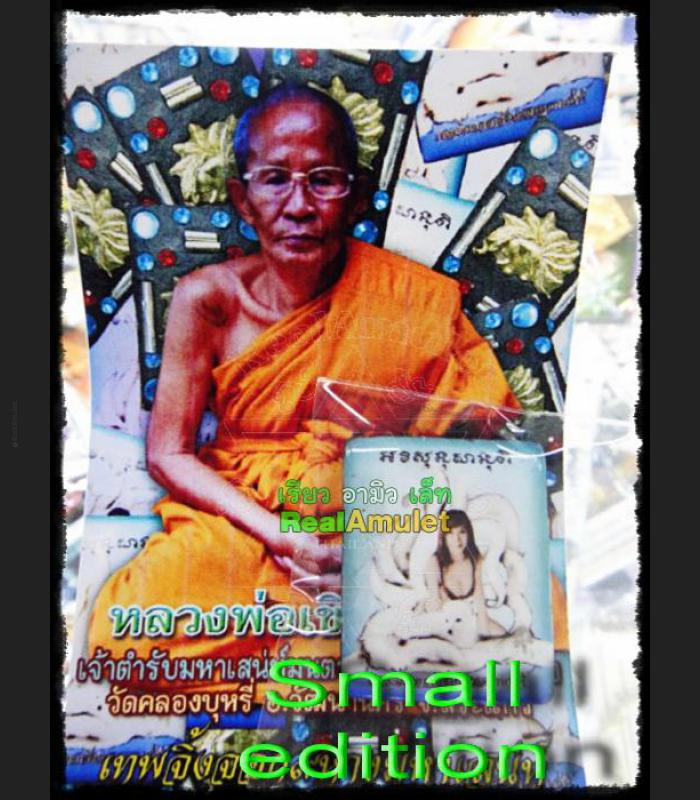 THAI AMULET PHOTO 9 NINE TAIL LADY FOX LOVE LUCKY RICH MONEY GAMBLE LP KERN
