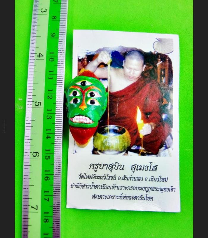 GREEN FACE SIHU-HATA AMULET THAI WIN LOTTO GAMBLING CASINO GOD CLAY SUBIN